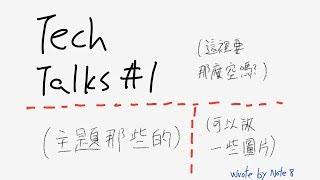 【阿哲LIVE】Tech Talks 第一期 - 我們來談談新一代iPhone與瀏海吧