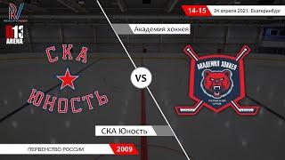 СКА Юность 2009 - Академия Хоккея 2009. Первенство России. 24.04.2021