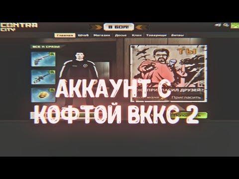 ИГРА С ВАШИХ АККАУНТОВ #28   АККАУНТ С КОФТОЙ ВККС 2