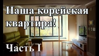 Наша КОРЕЙСКАЯ квартира (Часть 1: гостиная и кухня)