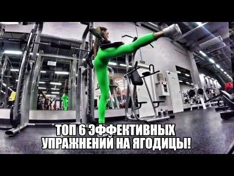 ТОП 6 упражнений на ягодицы в тренажерном зале