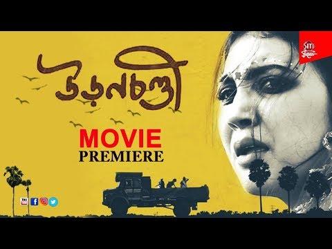 উড়নচন্ডী ( Uronchondi ) Movie Premiere | Chitra | Sudiptaa | Rajnandini | Amartya |  Prosenjit