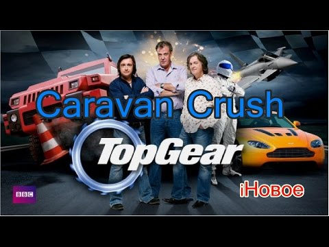 Caravan Crush Top Gear  игра на ipad (iновое)
