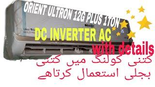 Orient latest 1ton dc inverter ac. orient bold 12g 1ton inverter ac