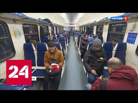 На Московских центральных диаметрах окончены билетные каникулы - Россия 24
