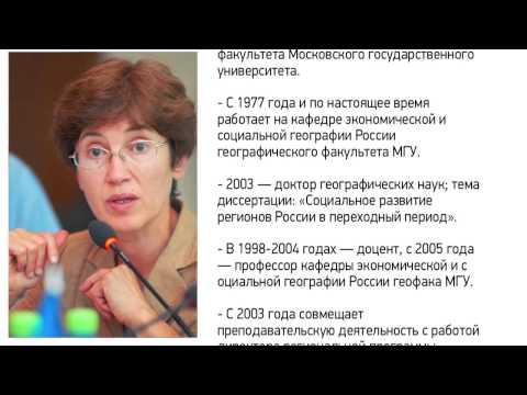 Наталья Зубаревич. Биография