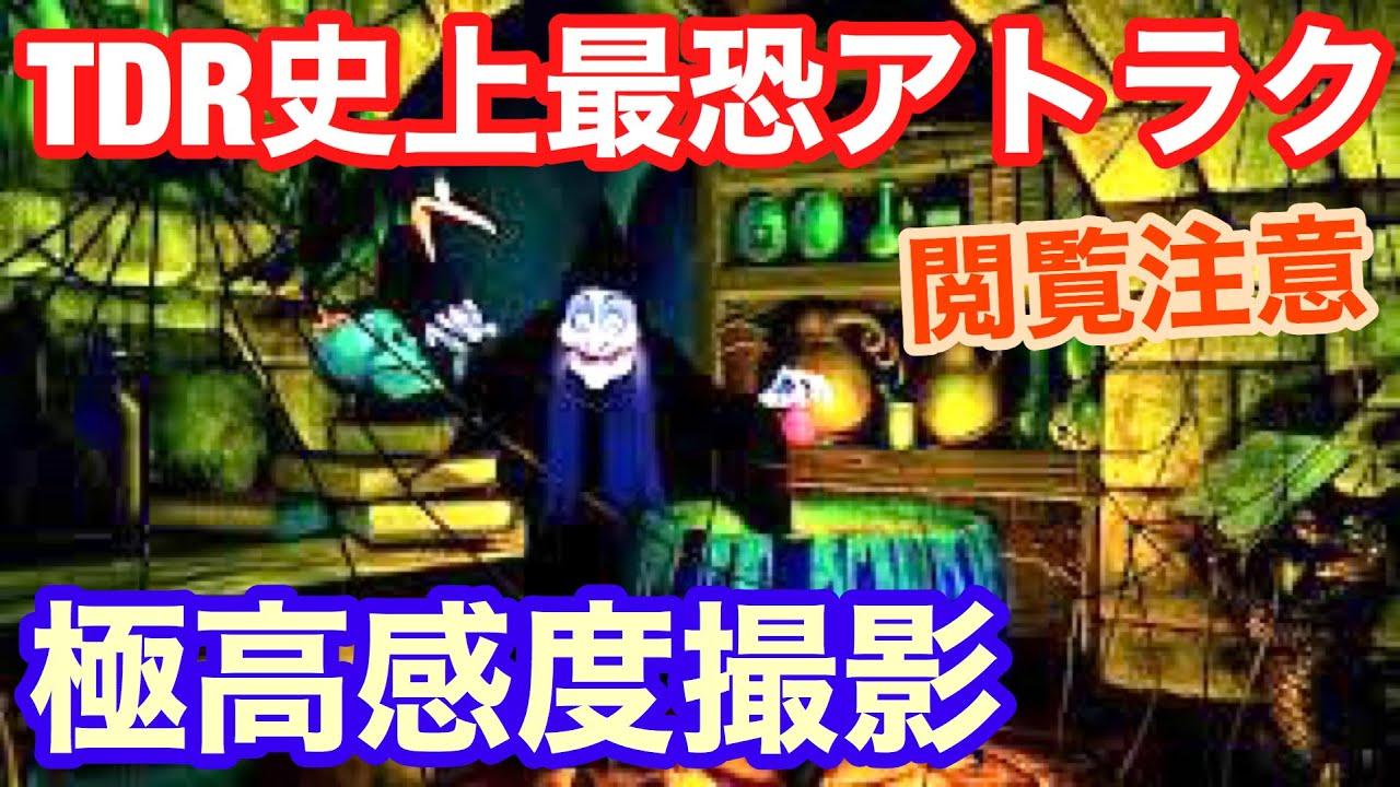 【極高感度】最恐アトラク『白雪姫と七人のこびと』Snow White's Adventures【東京ディズニーランド】