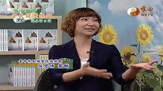 台中榮民總醫院放射部-張碧倚 醫師 (二)【全民健康保健355】WXTV唯心電視台