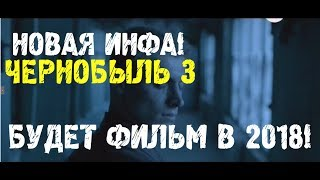 ЧЕРНОБЫЛЬ - 3 СЕЗОН:  БУДЕТ ФИЛЬМ - ДАТА ВЫХОДА! / ОТРЫВОК ИЗ LIVE