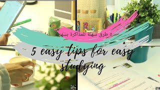 ٥ نقاط سهلة للمذاكرة بسهولة / كيف تجيبين أعلى الدرجات؟!  5 easy tips for easy study