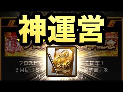 【プロスピA】プロスピの運営は世界1の神運営です。【プロ野球スピリッツA】#696【AKI GAME TV】