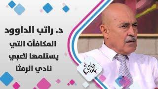 د. راتب الداوود - المكافآت التي يستلمها لاعبي نادي الرمثا