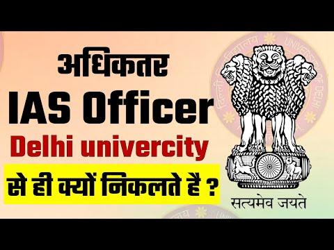 Delhi univercity से ही क्यों निकलते है IAS || UPSC cse results 2021 | UPSC Topper || Prabhat exam