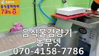 군부대 업소용 음식물 처리기 렌탈 판매 농부넷 070-…