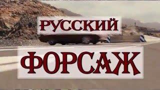 7 мая Русский Форсаж 2016, шоу каскадеров в Парке Кино Приключений