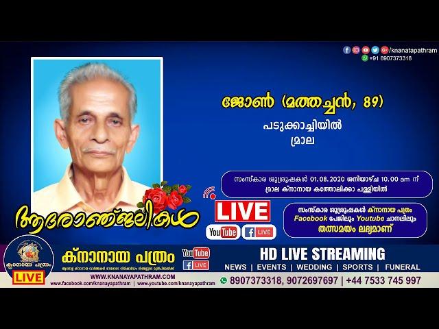 Mrala Padukkachiyil John (Mathacan, 89) Funeral Service LIVE   KNANAYA PATHRAM
