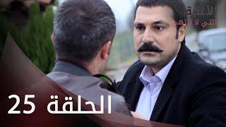 الأغنية التي لا تنتهي | الحلقة 25 | Atv عربي | Bitmeyen şarkı