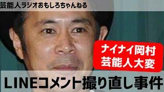 芸能人ラジオ おもしろチャンネル ナインティナイン岡村隆史×グアム旅行...