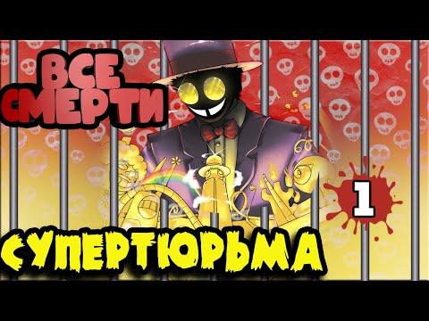 Супер тюрьма мультфильм