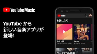 YouTube Music - YouTube がつくった、新しい音楽アプリ thumbnail