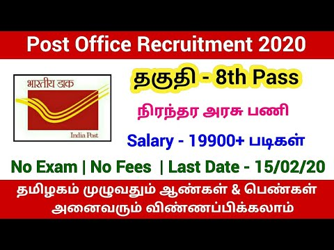 Post Office Recruitment 2020 | Permanent Job | Post Office Jobs in Tamil | Post Office Jobs 2020