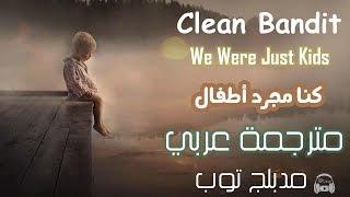 Clean Bandit - We Were Just Kids feat. Craig David مترجمة عربي