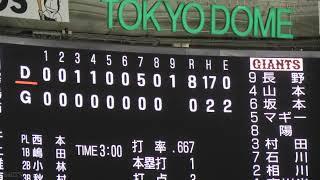 2017年6月24日 読売ジャイアンツvs中日ドラゴンズ 東京ドーム 歌詞 (Let...