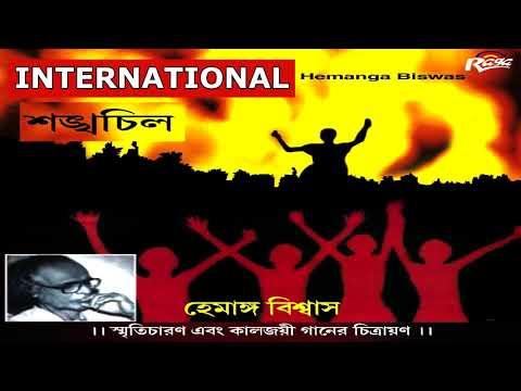 International (jago sarbahara... .)- Hemanga Biswas - হেমাঙ্গ বিশ্বাস  ganasangeet CHORUS