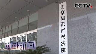 [中国新闻] 中国深度参与国际知识产权事务 加强创新成果保护 | CCTV中文国际