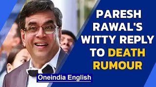 Paresh Rawal gives hilarious reply to death hoax, says this... | Oneindia News