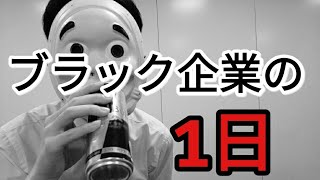 ブラック企業の1日 ~社畜の実態~ thumbnail