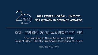 로레알의 2030 녹색과학으로의 전환