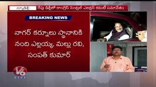 Telangana Congress Party Shortlisted  MP Candidates List 2019 Lok Sabha Elections | V6 News