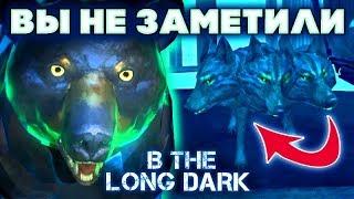 10 ФАКТОВ которые вы НЕ ЗАМЕТИЛИ в The Long Dark
