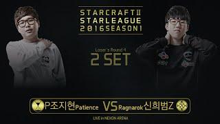 ssl 2016 s1 ragnarok vs patience loser s round4 match2 set2 esportstv starcraft 2