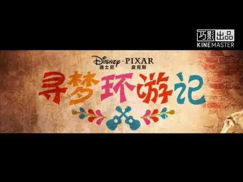 Proud Corazón (China Putonghua ) from Coco 【 Movie ver.】