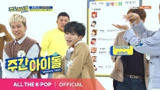 [Weekly Idol EP.394] ONF's girl group cover dance!!