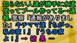動画の概要☆ 知らない人達が勝手に水道使ってプール作ってる→通報。警察...