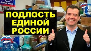 Пиар Единой России на потопе в Иркутской области