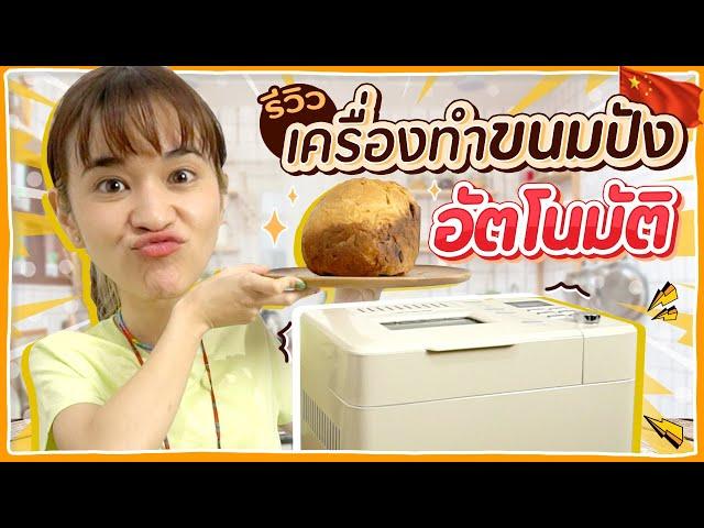 รีวิวเครื่องทำขนมปังอัตโนมัติ กดปุ่มเดียวรอกินได้เลย 🍊ส้ม มารี 🍊