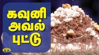 Kavuni Aval Puttu | கவுனி அவல் புட்டு | Puttu Recipe | Adupangarai - 16-03-2020 Cooking Show Tamil