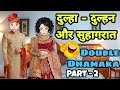 Dulha - Dulhan New Funny Comedy ! Suhagraat Special ! Funny Video ! Lots Of Laughter