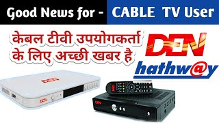 Good news for Cable TV User by Hathway and DEN cable operator#cable