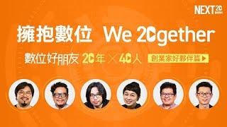 20周年X40名人影片:創業家好夥伴篇