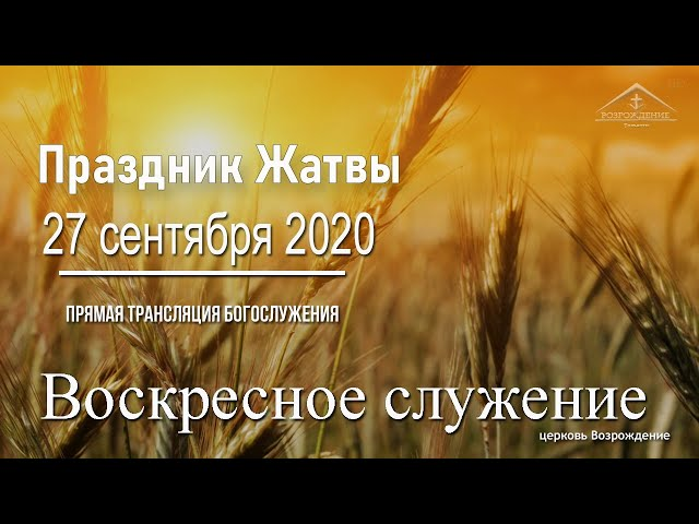 27 сентября 2020 - Воскресное служение ( Праздник Жатвы )