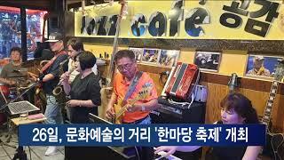 26일, 문화예술의 거리 한마당 축제 개최