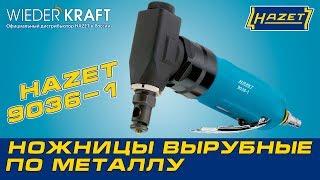 Пневматические ножницы для фигурной резки металла HAZET 9036-1. Обзор