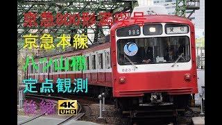 402 2019/04/14撮影 京急800形満喫号 京急本線八ツ山橋定点観測 後編
