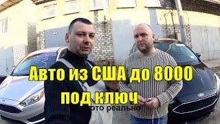 Авто из США до 8000 под ключ  / Купить авто из США / Доставка авто из Америки в Украину / Днепр