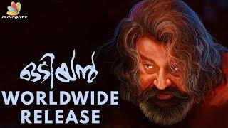 ലോകം മുഴുവൻ ഒറ്റദിവസം റിലീസുമായി ഒടിയൻ  | Odiyan World Wide Release | Mohanlal | News